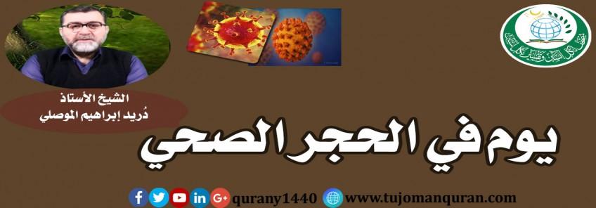 يوم في الحجر الصحي  .. الشيخ الأستاذ دُريد إبراهيم الموصلي