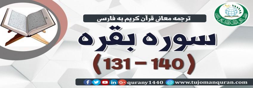 ترجمه معانی قرآن كريم به فارسی -  سوره بقره (131 - 140)