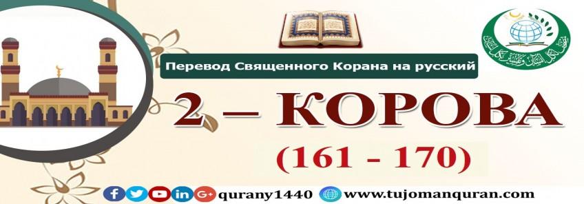 Перевод Священного Корана на русский -   2 – КОРОВА - (161 - 170)
