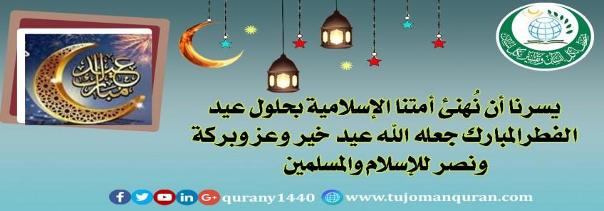 نُهنئكم بعيد الفطر المبارك .. تقبَّل الله منَّا ومنكم صالح الأعمال ..