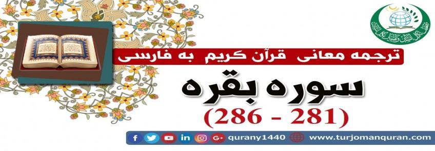 ترجمه معانی قرآن كريم به فارسی -  سوره بقره (281 - 286)
