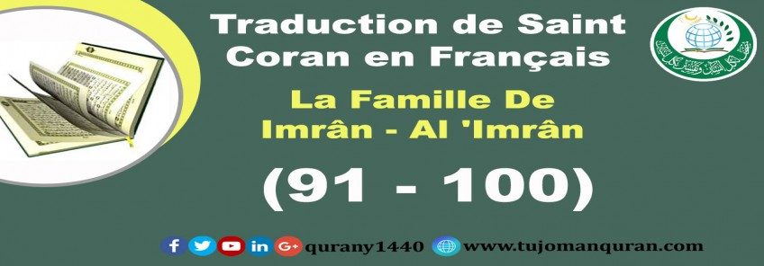 La Famille De Imrân - Al 'Imrân –  (91 – 100)
