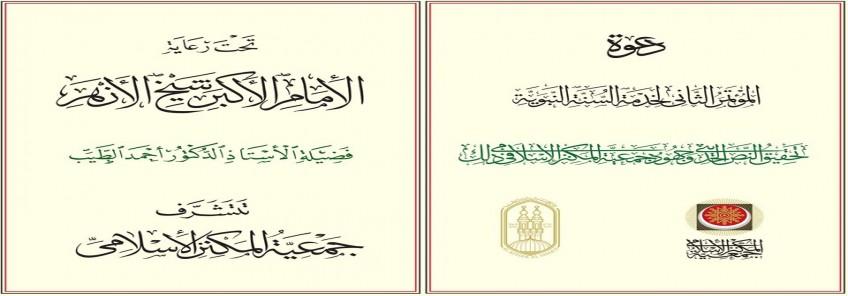 القاهرة: برعاية الأزهر الشريف جمعية المكنز الإسلامي تُقيم مُؤتمرها الثاني لخدمة السنة النبوية ..