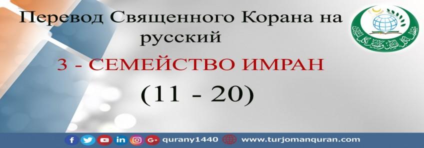 Перевод Священного Корана на русский  3 - СЕМЕЙСТВО ИМРАН – (11 –2 0)
