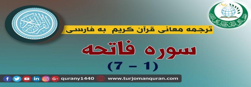 ترجمه معانی قرآن كريم به فارسی - 1 - سوره فاتحه (7 - 1)