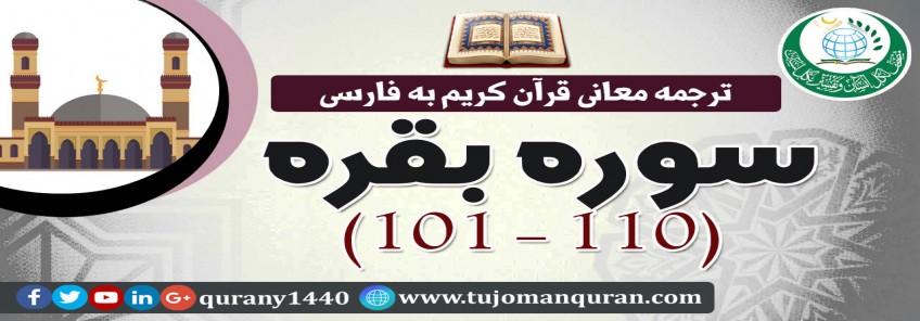 ترجمه معانی قرآن كريم به فارسی -  سوره بقره (101 - 110)