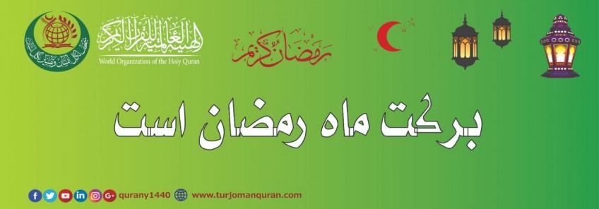 برکت ماه رمضان است