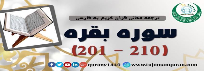 ترجمه معانی قرآن كريم به فارسی -  سوره بقره (201 - 210)