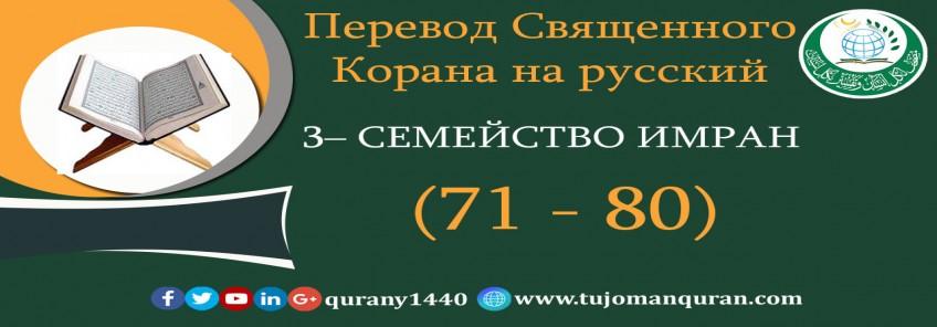 Перевод Священного Корана на русский  3 - СЕМЕЙСТВО ИМРАН – (71 –8 0)