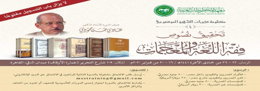 القاهرة: معهد المخطوطات يُنظم دورة في تحقيق نصوص فقه اللغة والمُعجمات في فبراير القادم بمشيئة الله تعالى
