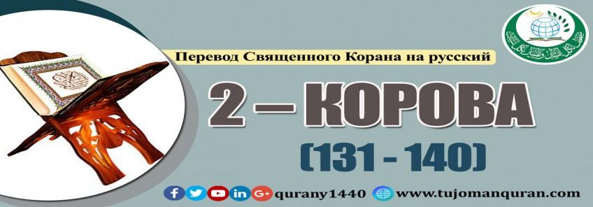 Перевод Священного Корана на русский -   2 – КОРОВА - (131 - 140)