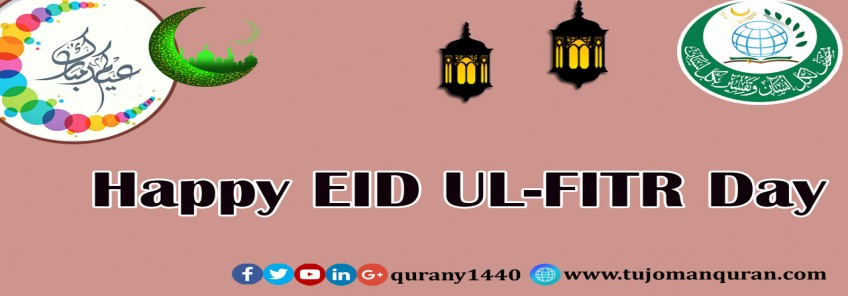 Happy EID UL-FITR Day