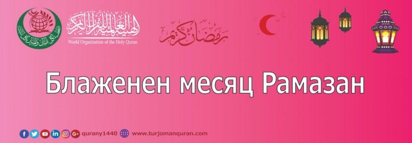 Блаженен месяц Рамазан