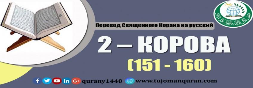 Перевод Священного Корана на русский -   2 – КОРОВА - (151 - 160)