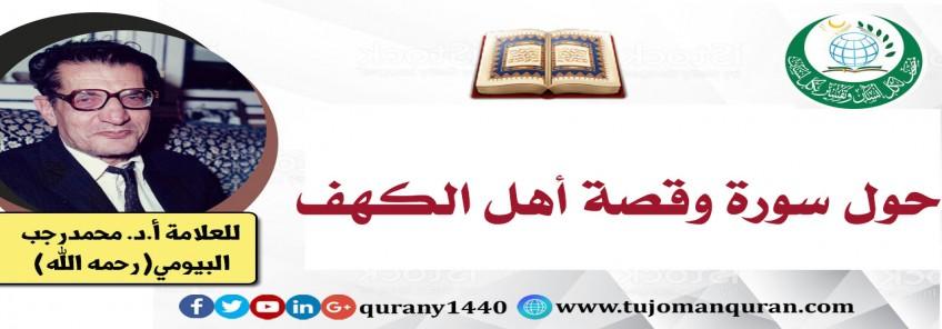 حول سورة وقصة أهل الكهف - العلامة أ . د. محمد رجب البيومي ( رحمه الله)