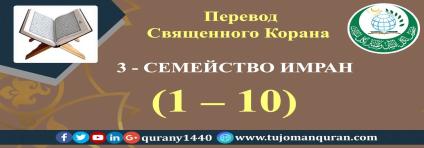Перевод Священного Корана на русский -  3 - СЕМЕЙСТВО ИМРАН – (1 – 10)
