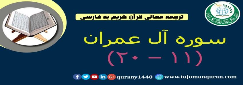 ترجمه معانی قرآن كريم به فارسی -  سوره آل عمران (11 – 20)