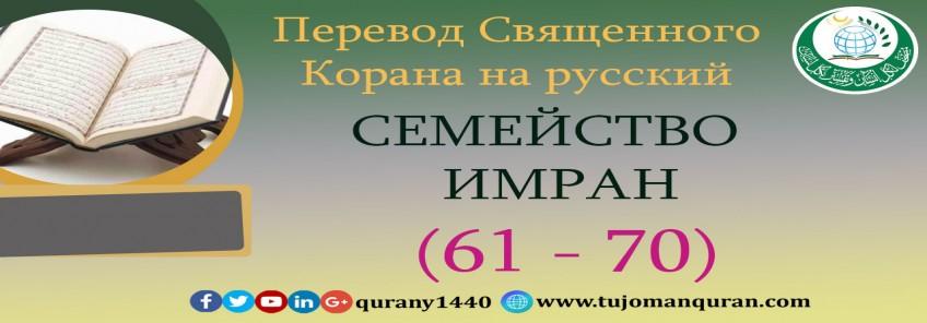 3 - СЕМЕЙСТВО ИМРАН – (61 –7 0)