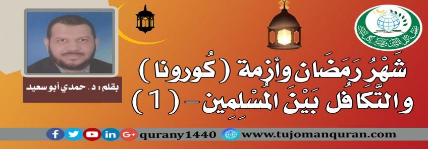شهر رمضان و أزمة (كُورونا) .. والتكافل بين المُسلمين .. بقلم: د. حمدي أبو سعيد – (1)