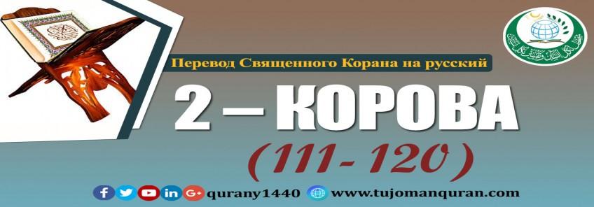 Перевод Священного Корана на русский -   2 – КОРОВА - (111 - 120)