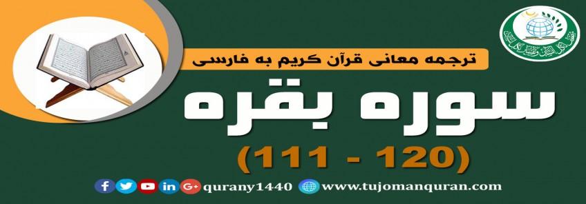 ترجمه معانی قرآن كريم به فارسی -  سوره بقره (111 - 120)