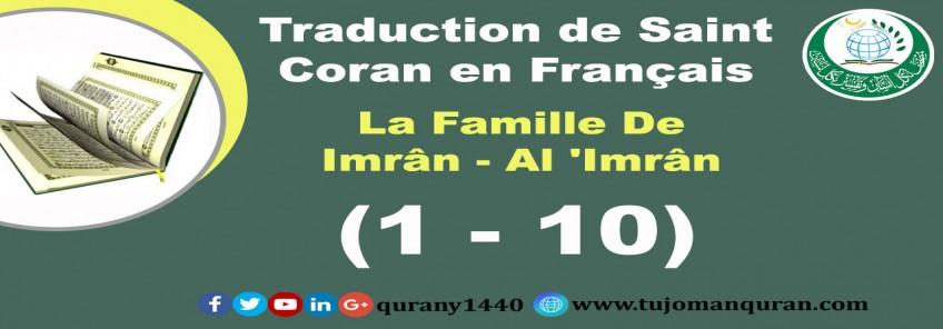 Traduction de Saint Coran en Français La Famille De Imrân - Al 'Imrân –  (1 – 10)