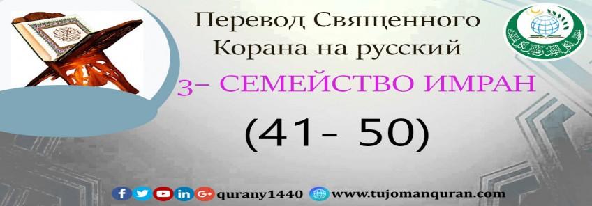 Перевод Священного Корана на русский  3 - СЕМЕЙСТВО ИМРАН – (41 –5 0)