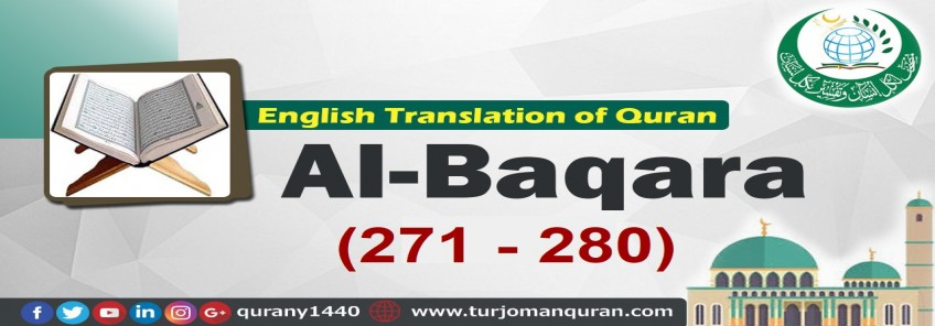 Translation of Quran-    Al-Baqara  Al-Baqara (271 – 280)
