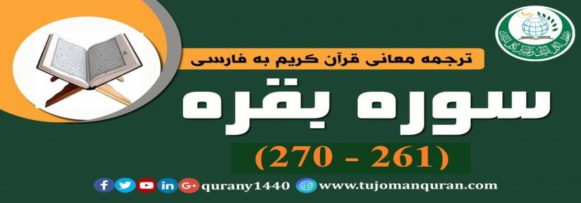 ترجمه معانی قرآن كريم به فارسی -  سوره بقره (261 - 270)
