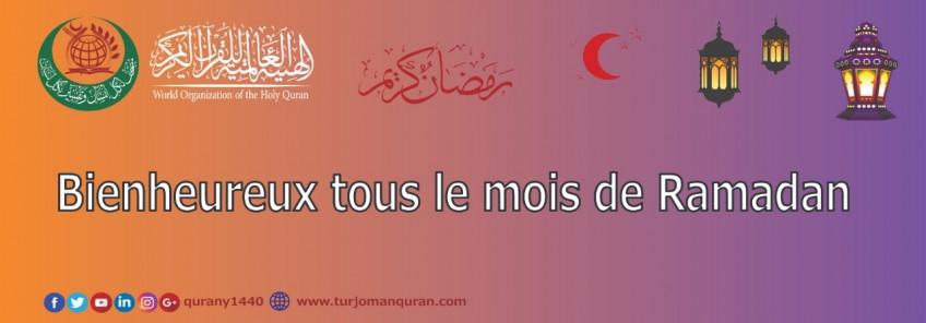 Bienheureux tous le mois de Ramadan