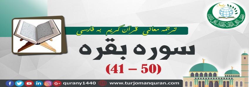 ترجمه معانی قرآن كريم به فارسى -  سوره بقره (41 - 50)