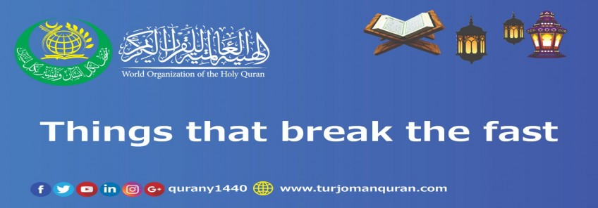 Things that break the fast- (1)