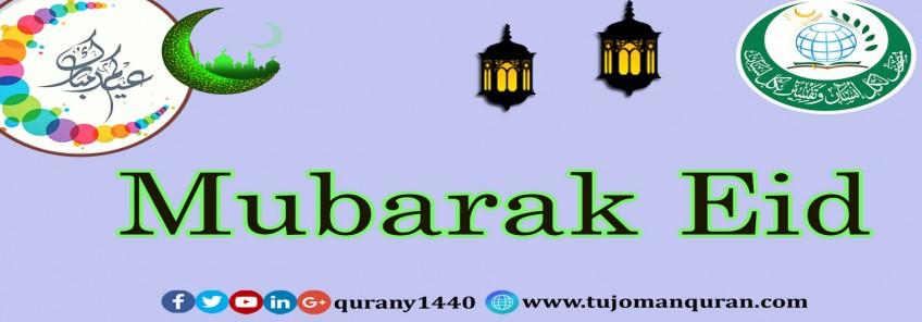 Mubarak Eid