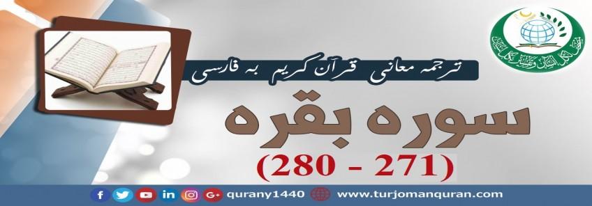 ترجمه معانی قرآن كريم به فارسی -  سوره بقره (271 - 280)