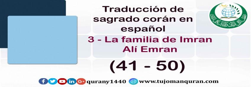 Traducción de sagrado corán en español –  3 - La familia de Imran Alí Emran -   (41 - 50)