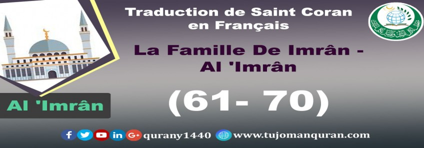 La Famille De Imrân - Al 'Imrân –  (61 –7 0)