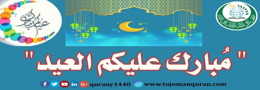 مبارك عليكم العيد .. وتقبل الله منا ومنكم صالح الأعمال