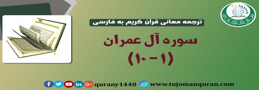 ترجمه معانی قرآن كريم به فارسی -  سوره آل عمران (1 – 10)
