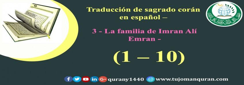 Traducción de sagrado corán en español –  3 - La familia de Imran Alí Emran -   (1 - 10)