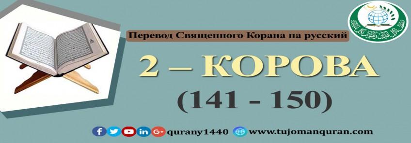Перевод Священного Корана на русский -   2 – КОРОВА - (141 - 150)