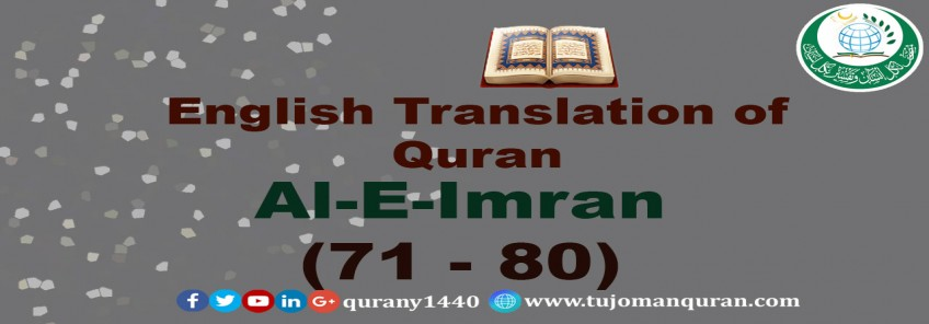 English Translation of Quran -  Al-E-Imran – (71 –8 0)