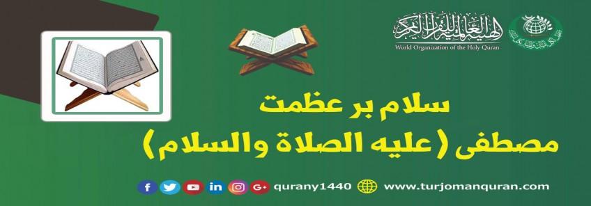 سلام بر عظمت مصطفی (علیه الصلاة والسلام) ..