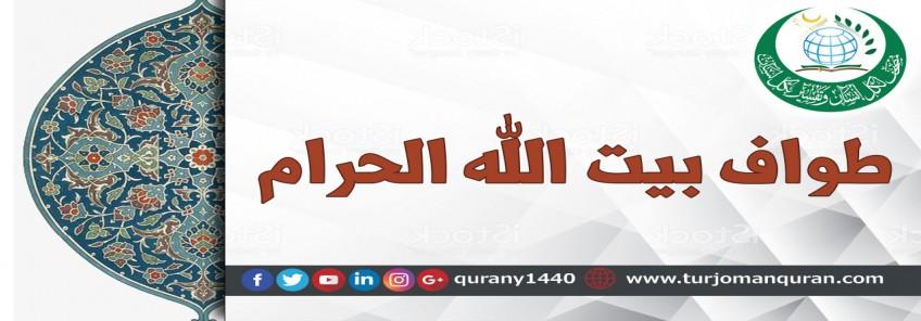 طواف بیت الله الحرام