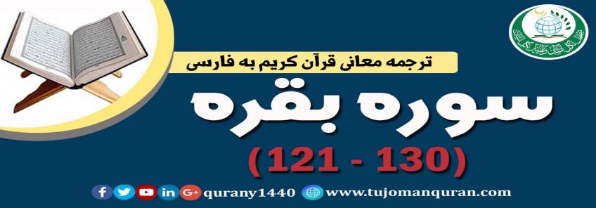 ترجمه معانی قرآن كريم به فارسی -  سوره بقره (121 - 130)