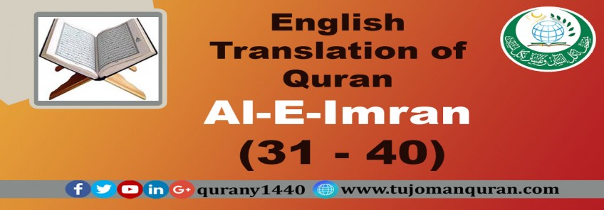 English Translation of Quran -  Al-E-Imran – (31 –4 0)