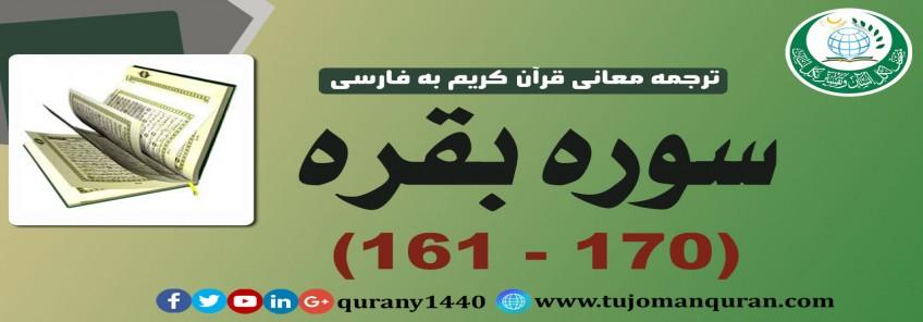 ترجمه معانی قرآن كريم به فارسی -  سوره بقره (161 - 170)