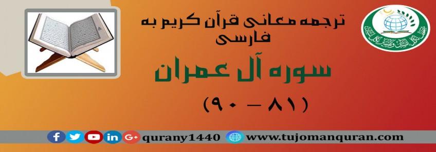ترجمه معانی قرآن كريم به فارسی -  سوره آل عمران (81 – 90)