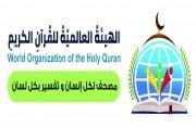 الهيئة العالمية للقرآن الكريم